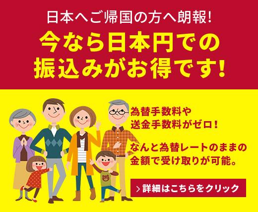 日本へご帰国の方へ朗報! 今なら日本円での振込がお得です!