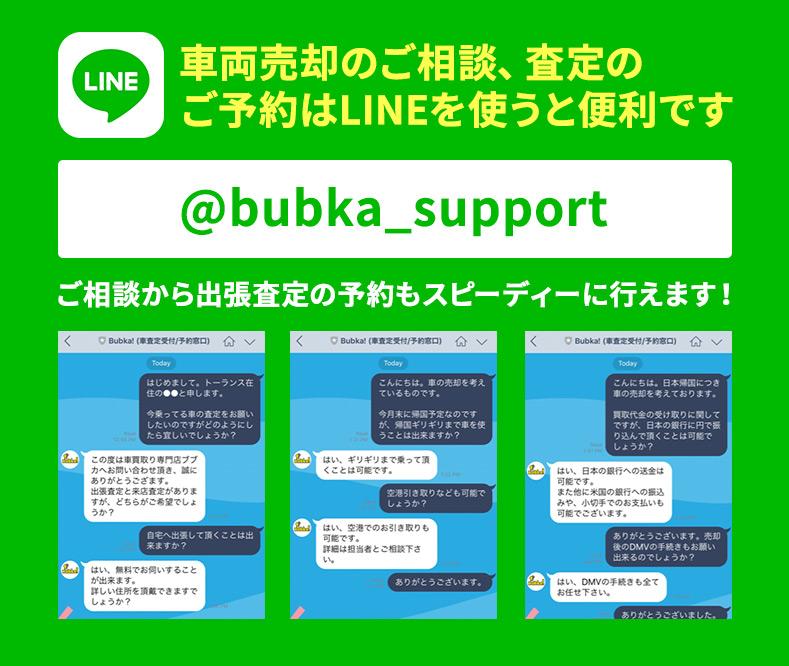 車両売却のご相談、査定のご予約はLINEを使うと便利です @bubka_support